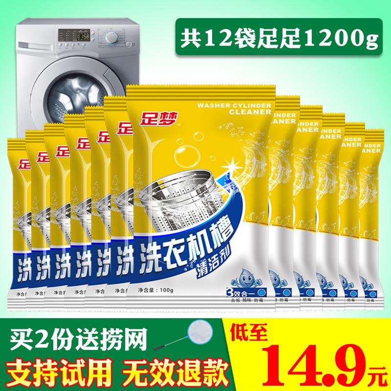 足梦洗衣机槽清洁剂清洗剂全自动滚筒内筒波轮除垢剂非杀菌消毒优惠券