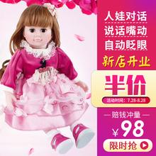 会说话的智能对话 仿真 儿童 女孩洋娃娃自动眨眼嘴动仿真皮肤