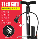 High-pressure pump mountain bike home mini portable inflatable tube motorcycle universal gas pipe basketball