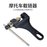 Motorcycle chain cutter chain tool universal removal demolition device disassembler chain 420/520/428