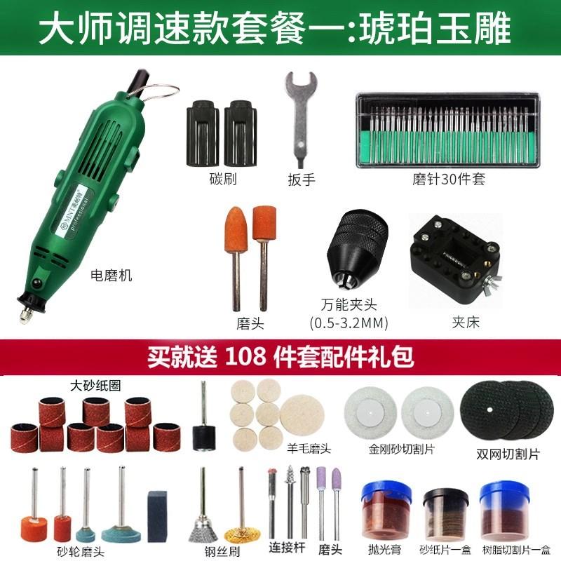 抛光打孔电磨机工具 琥珀玉雕