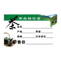 9*5.5cm茶叶标价签纸品标价牌价格牌高档亚克力透明展示牌架子