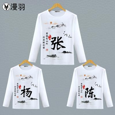 百家姓氏创意中国风定制文字名字T恤打底衫男女圆领上衣服长袖秋