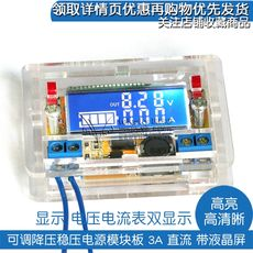 Adjustable buck regulator power supply module 3ADC-DC DC board LCD display voltage ammeter dual display