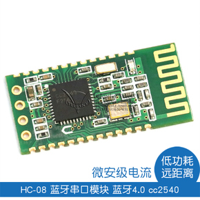 HC-08蓝牙串口模块板 4.0 无线透传低功耗微安级电流远距离cc2540