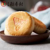 办公室零食豆沙饼 饼干糕点 三禾北京稻香村豆沙酥饼传统手造点心