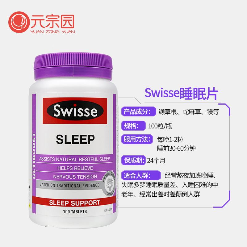 临期swisse睡眠片sleep安定安眠澳洲进口深度助睡眠片无褪黑素