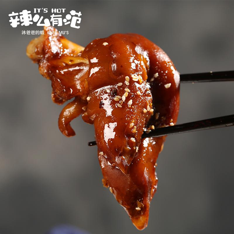 沐爸爸的虾 真空包装熟食 卤香味猪蹄 下酒菜 香辣猪脚半只小零食