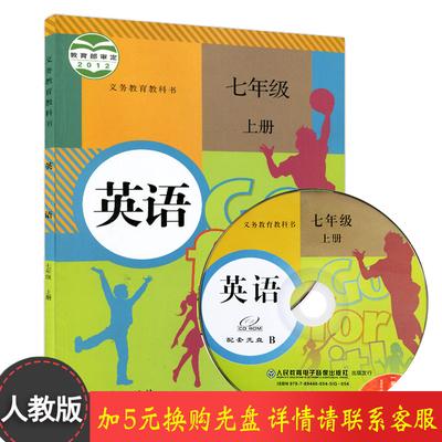 2018年新版使用人教版 7七年级上册英语书初中七年级上册英语课本go for it 英语七年级上册教材教科书初一7上英语