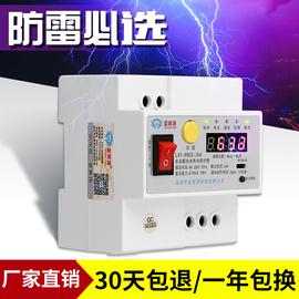 单相漏电自动重合闸漏电保护开关限流防雷光伏断路器开关重合闸图片