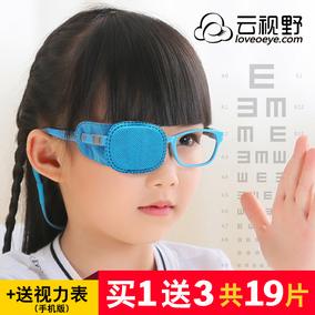 云视野 斜视弱视眼罩 19片 弱视训练 遮盖眼罩 儿童单眼视力矫正