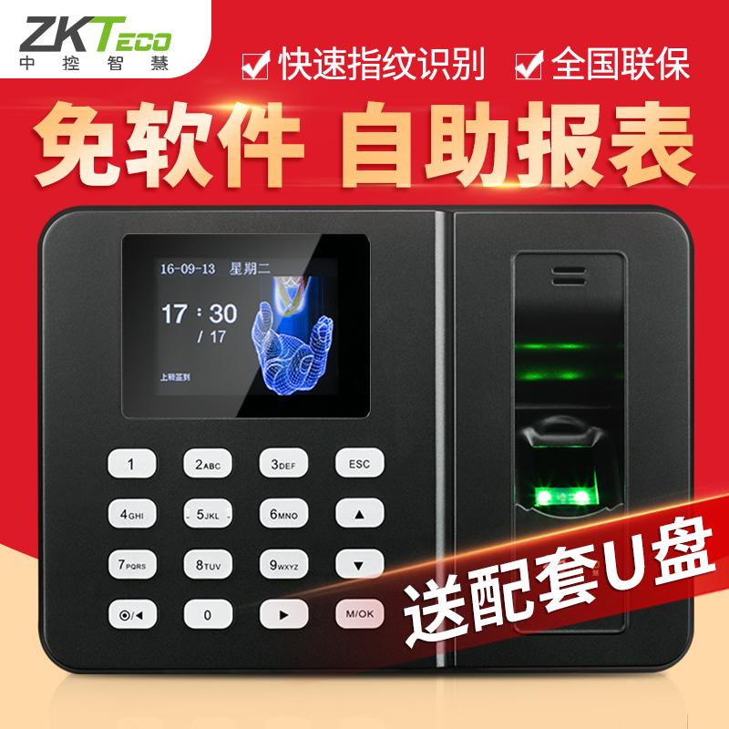 ZKTECO/中控智慧mk618指纹考勤机指纹式打卡机上班签到机打卡器一体机指纹式科技识别器员工指纹考勤