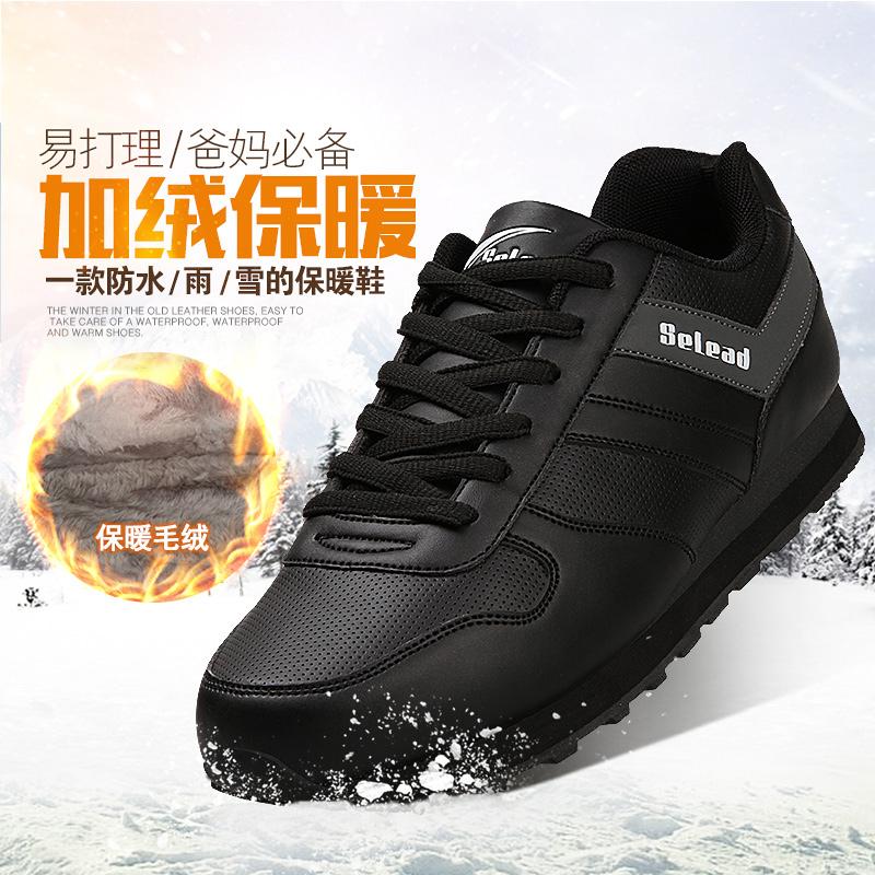 冬季中老年人运动鞋男