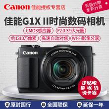 Canon/佳能 PowerShot G1 X Mark II旗舰数码相机高清长焦家用2代