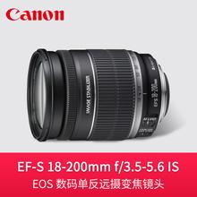 【全新正品】Canon/佳能 EF-S 18-200mm f3.5-5.6 IS标准变焦镜头单反相机人像家用旅游广角到远摄焦段大长焦