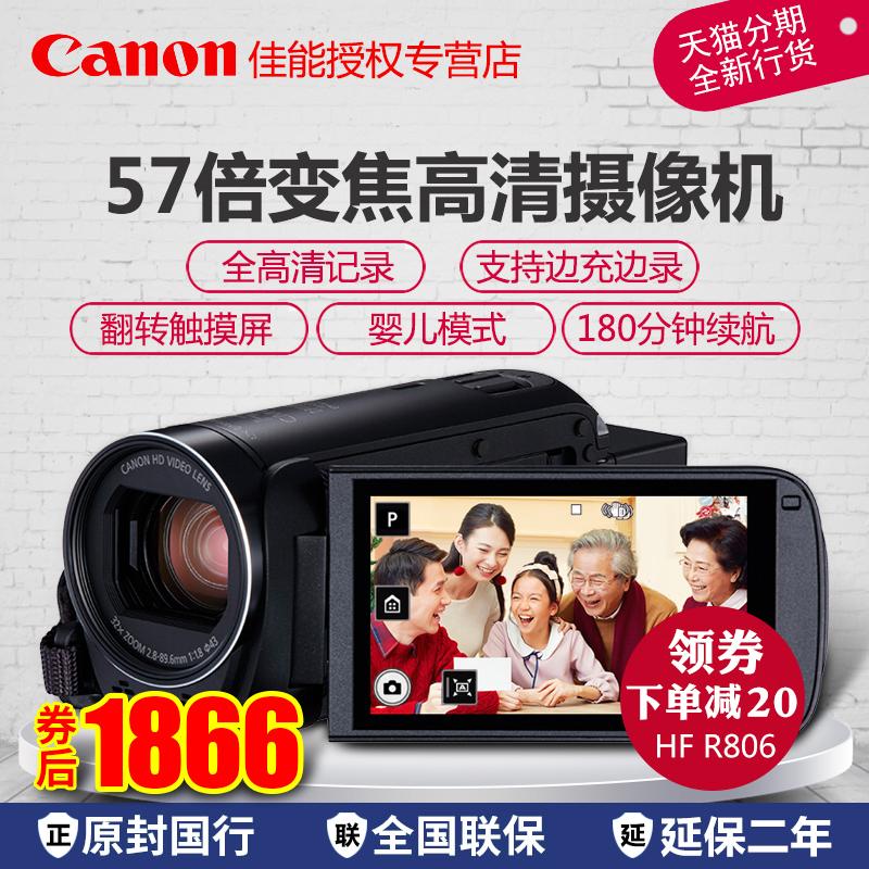 佳能数码摄像机