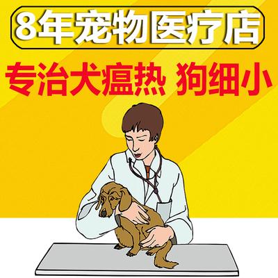 犬狗瘟治疗套餐单抗细小单抗狗血清犬瘟热细小病毒治疗犬瘟药犬瘟