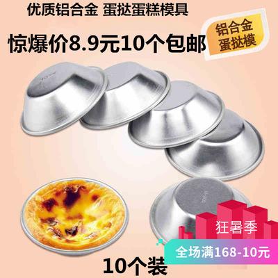 铝合金蛋挞模具 布丁铝制葡式蛋挞模型烘焙工具 烤箱用反复用10个