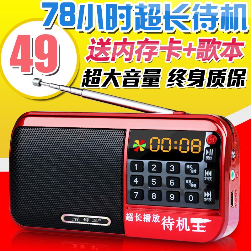 迷你收音机mp3