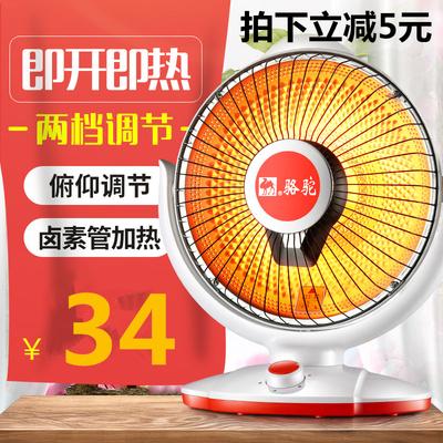 骆驼小太阳取暖器家用节能省电立式电热扇烤火炉摇头电暖气暖风机