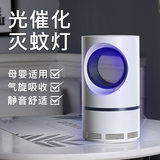 Insect killer lamp home bedroom baby child pregnant woman mute plug electronic physical usb mosquito coil catch flies mosquitoes millet sucking to catch mosquitoes nemesis photocatalytic mosquito repellent insect artifact