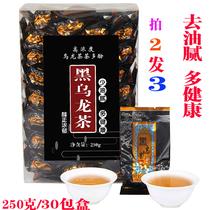 油切黑乌龙去油茶农产地自产自销黑乌龙茶叶香浓耐泡天天特价
