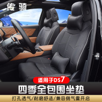 DS7坐垫 ds7改装专用全包围座垫 DS7汽车四季通用座垫DS座垫DS7
