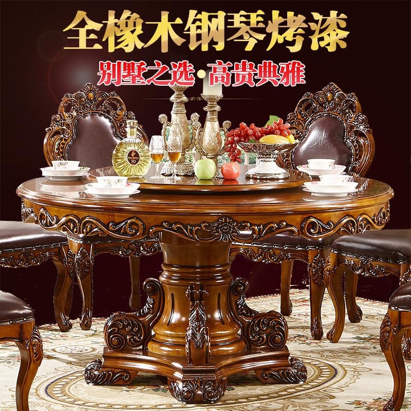 美式餐桌椅新古典