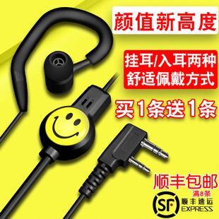 对讲讲机耳机耳麦对讲电话机耳机线通用型高档耳塞式耳挂K头M单孔
