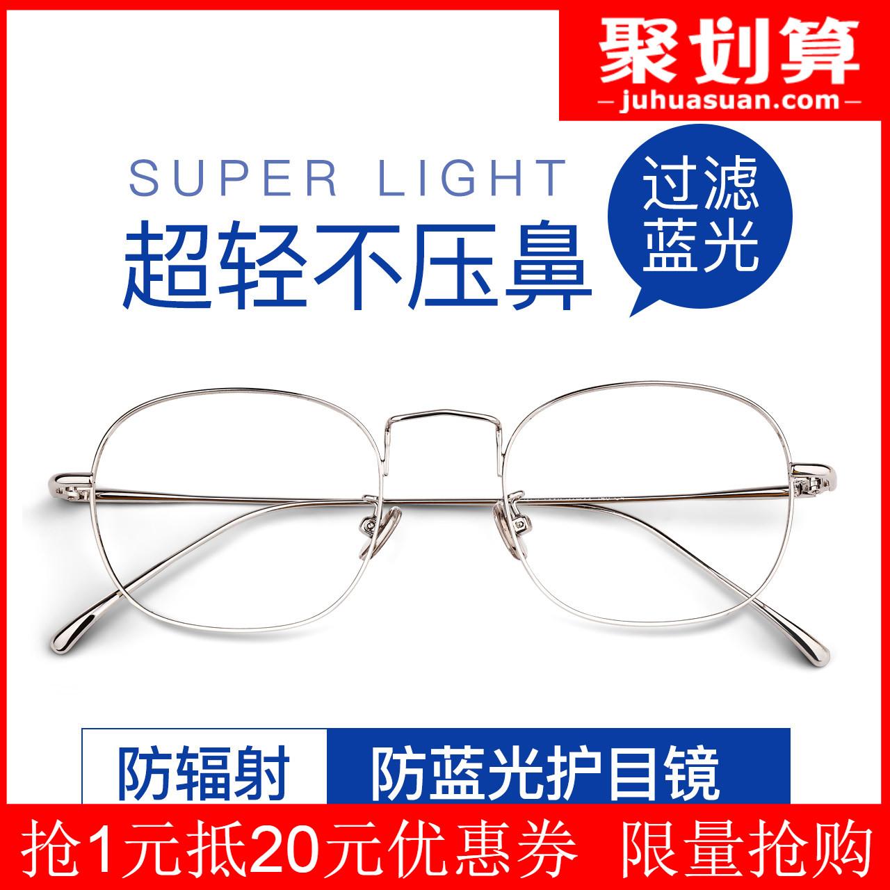 Airy艾雅7220-防蓝光防蓝光眼镜