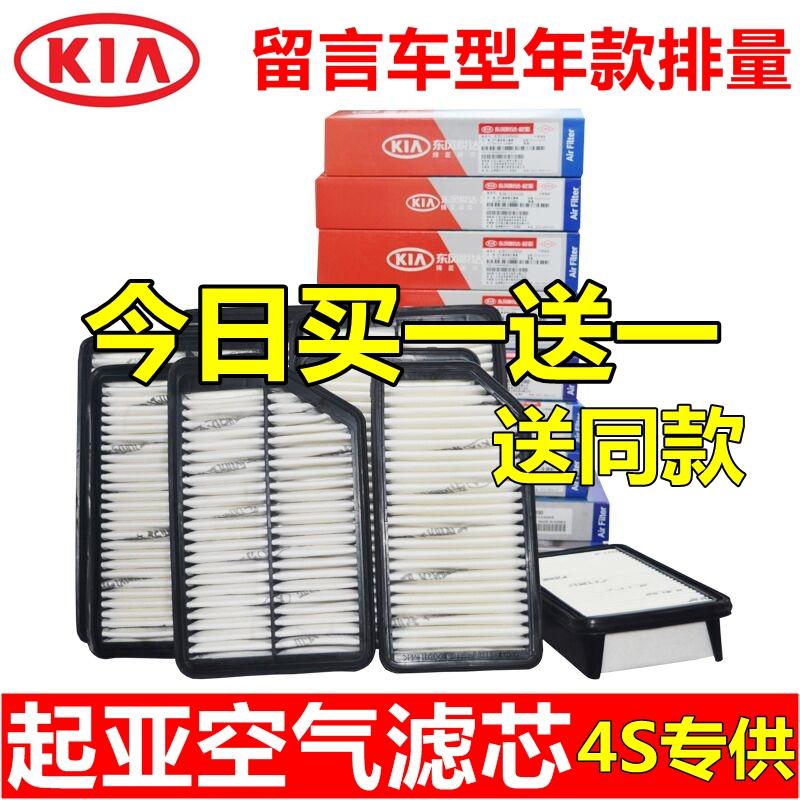 適配起亞k2k3k4k5智跑kx35獅跑福瑞迪賽拉圖原廠裝空氣濾芯清器格