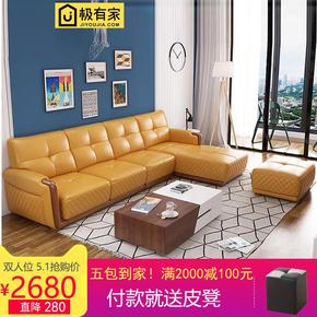 一木居北欧真皮沙发简约现代皮艺沙发小户型客厅实木转角沙发组合