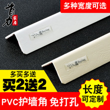 PVC护角条护墙角保护条墙护角条贴防撞条线包阳角线免打孔护角