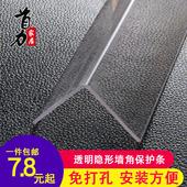阳角保护条防撞条 墙角贴透明自粘 免打孔 墙纸专用护角条 护墙角图片