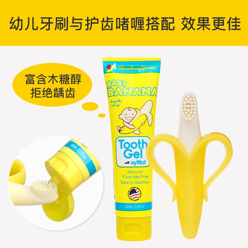 香蕉宝宝牙胶婴儿磨牙棒牙咬胶玩具可水煮无毒硅胶软3-6-12