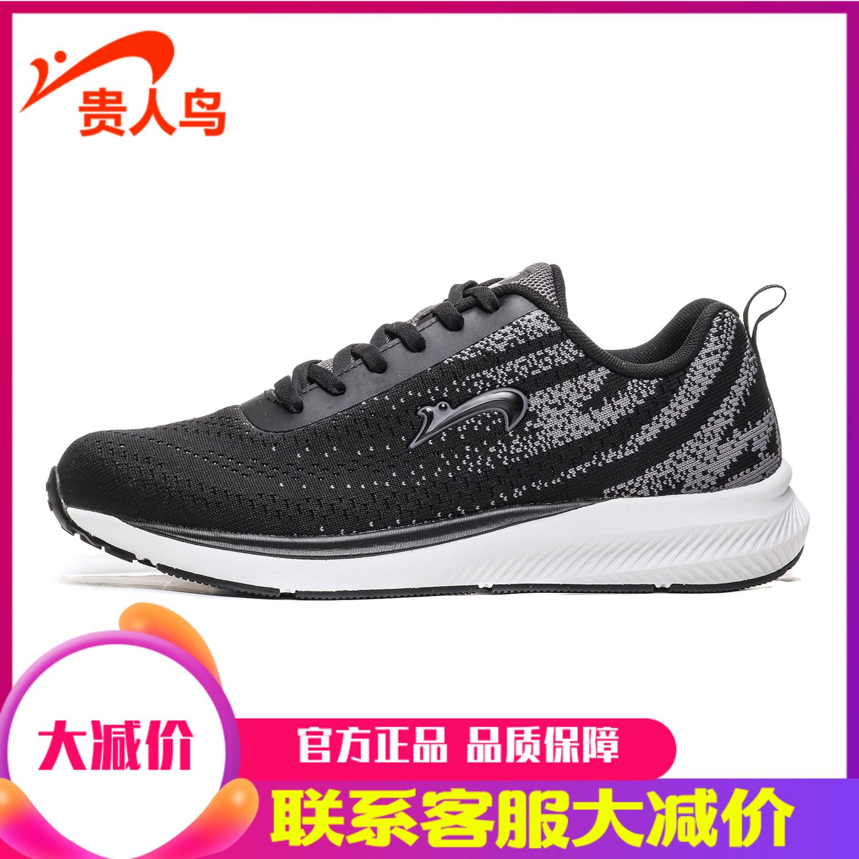 贵人鸟2019男子透气网面轻便鞋子耐磨旅游韩版跑步跑步鞋P95A75