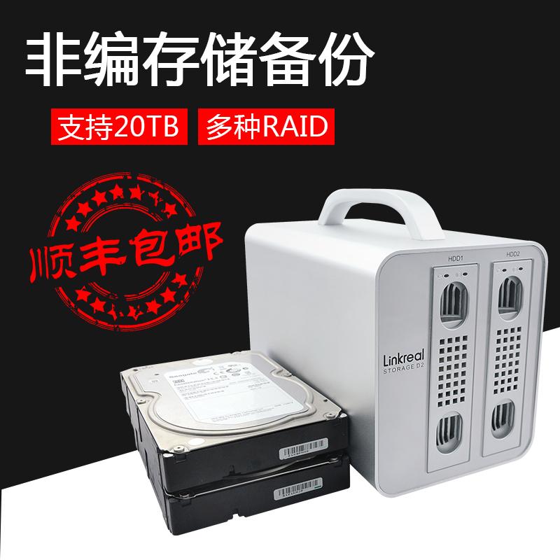 联瑞 双盘磁盘阵列硬盘盒 Type-C接口移动硬盘柜3.5英寸 USB3.1