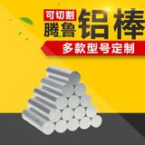 Processing customized 7075 6061 solid zero-tangential round aluminium bar with arbitrary cutting length in mainland China