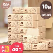 家用餐巾纸卫生纸巾 植护竹浆本色抽纸面巾纸批发纸巾抽纸实惠装图片