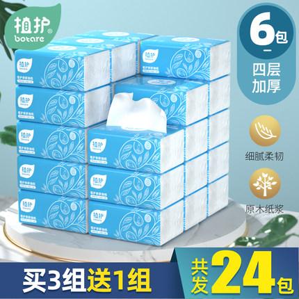 植护居家原木抽纸6包装抽取式面巾纸卫生纸巾软餐巾纸婴儿批发