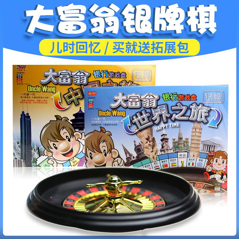 中国之旅世界之旅强手棋桌游铜牌游戏