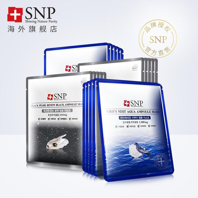 SNP燕窩面膜黑珍珠面膜20片鎖水補水保濕深層清潔亮白韓國面膜圖片