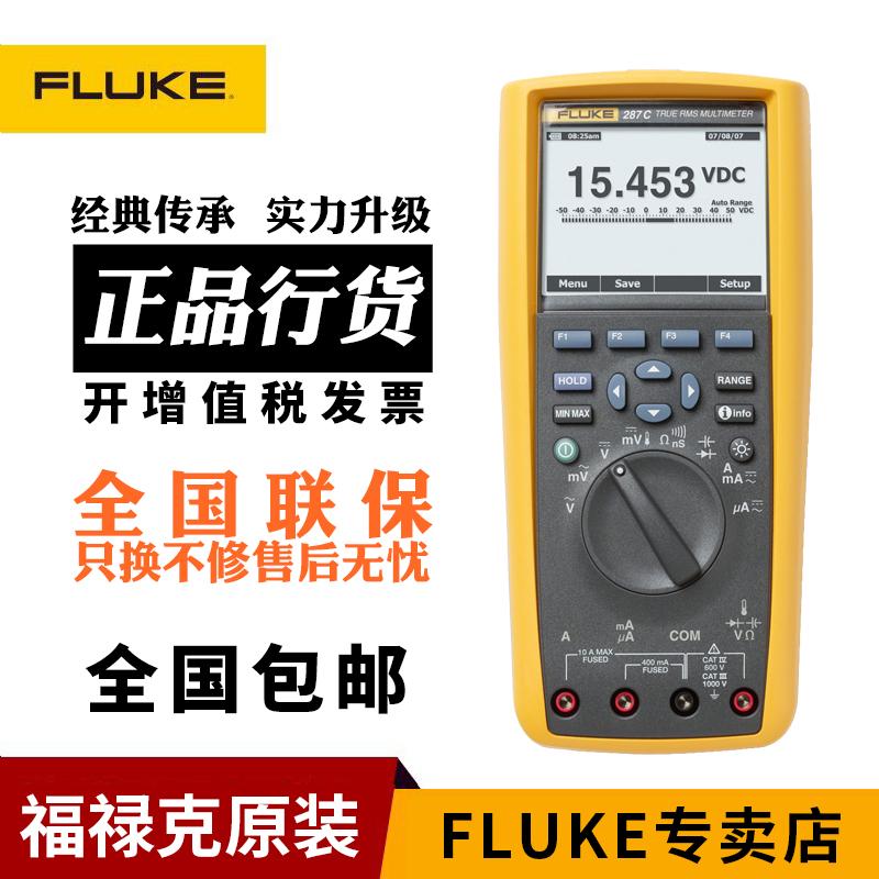 福禄克FLUKE万用表287C手持式万用表FLUKE287C数显式四位半仪表