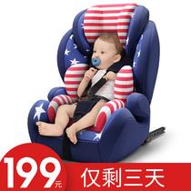 儿童安全座椅汽车用婴儿宝宝车载简易9个月-12岁便携式0-4档3通用