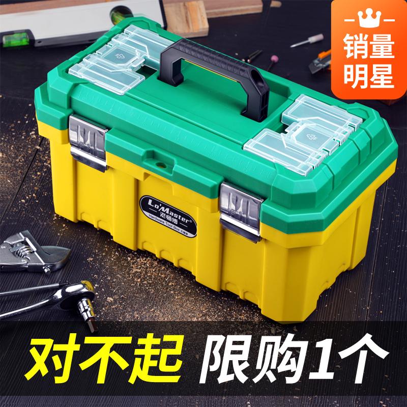 工具箱手提式大号塑料五金电工箱家用多功能维修工具收纳箱车载盒