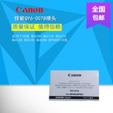 Canon original QY6-0078 printing head 6130MG6280/6180/6230/8280/990/8180 sprinkler