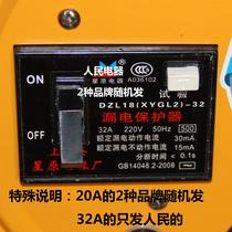 160A200A250A400A63043003N300160DZ20L正泰漏電斷路器保護器