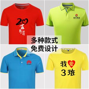 定制t恤班服工作服广告文化polo衫夏季同学聚会定做logo订制短袖