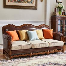 栢菲莱斯 真皮沙发美式全实木客厅家具1+2+3组合皮布沙发