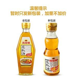 凤球唛花椒油220ml 香辛料调味油 烹制川菜 佐餐蘸点火锅凉拌调料